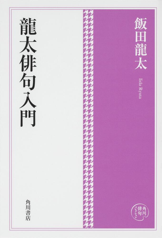 龍太俳句入門