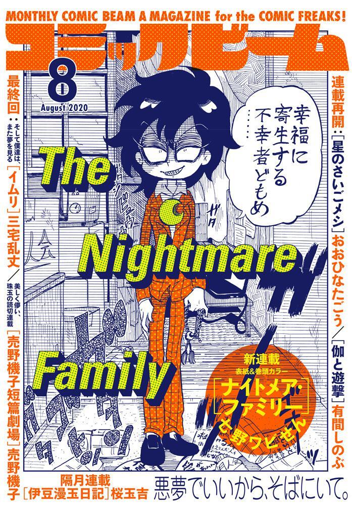 表紙:月刊コミックビーム 2020年8月号