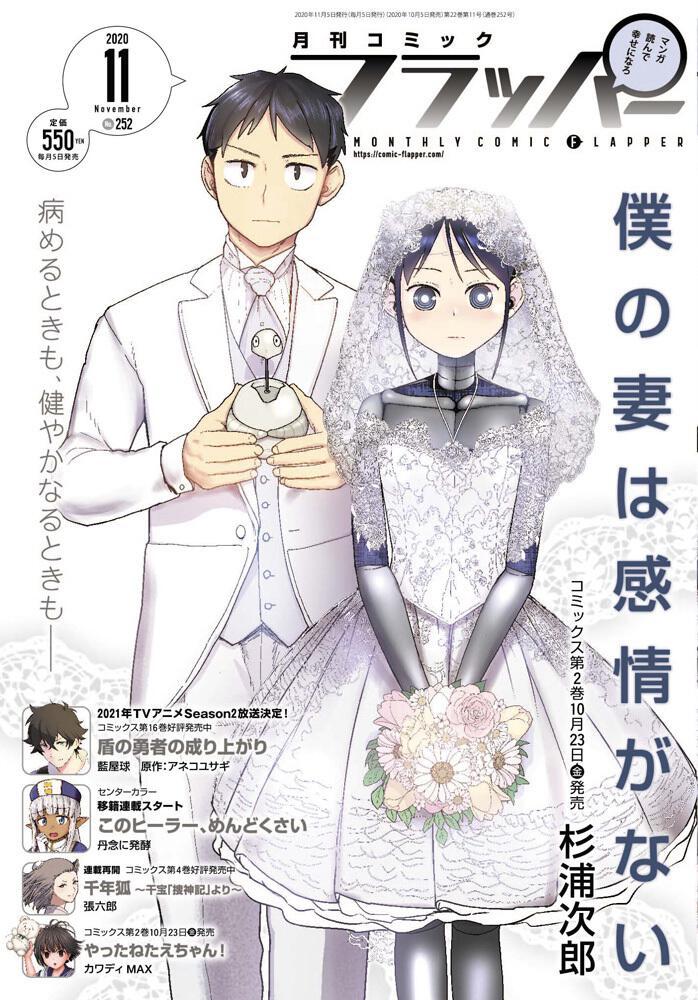 コミックフラッパー 2020年11月号:雑誌・ムック | KADOKAWA