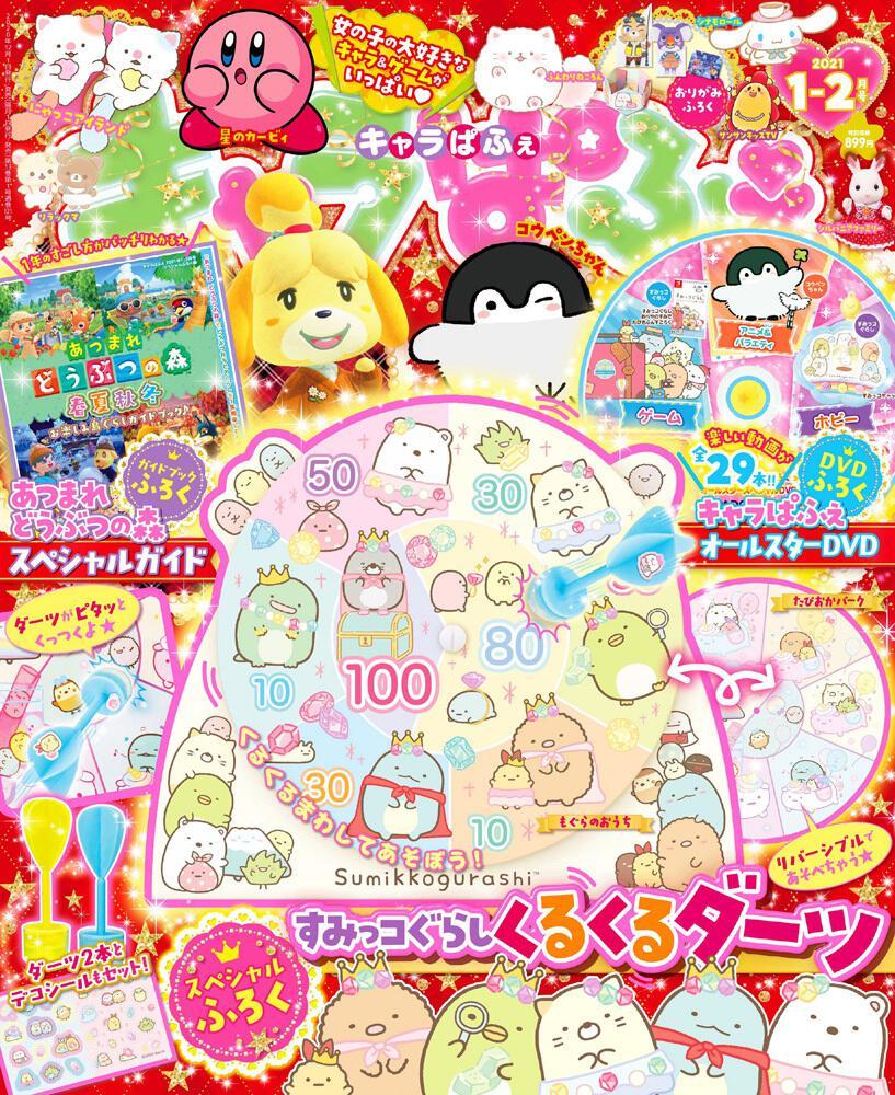 キャラぱふぇ Vol.82 2021年1-2月号