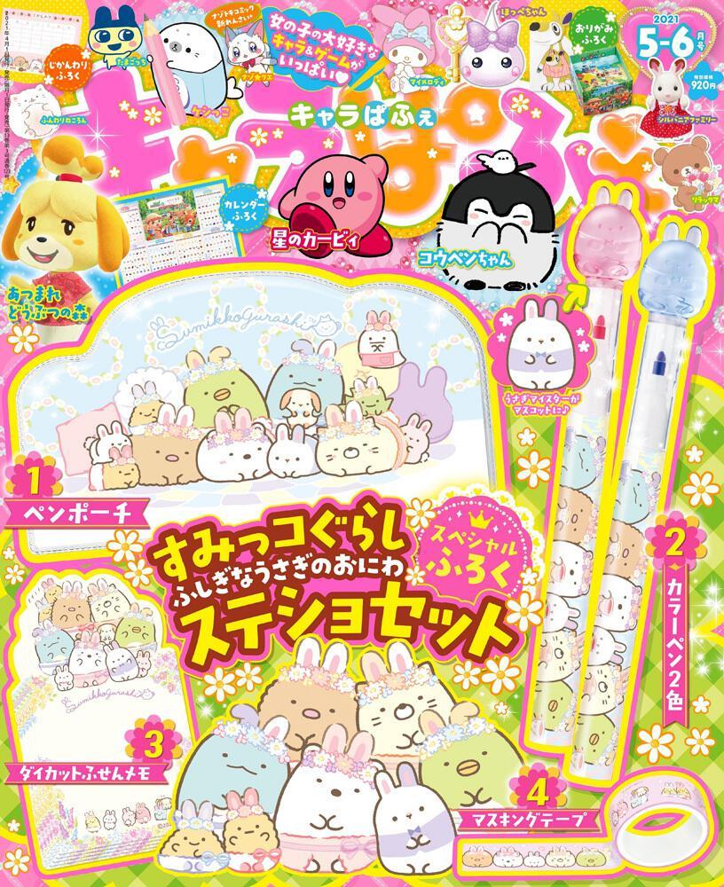 キャラぱふぇ Vol.84 2021年5-6月号