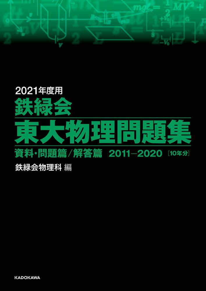 2021年度用 鉄緑会東大物理問題集 資料・問題篇/解答篇 2011-2020 鉄 ...