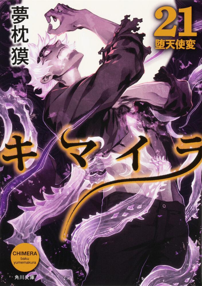 キマイラ21 堕天使変 夢枕 獏:文庫 | KADOKAWA