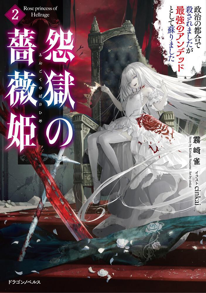 書影:怨獄の薔薇姫2 政治の都合で殺されましたが最強のアンデッドとして蘇りました