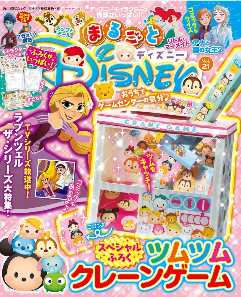 まるごとディズニー Vol.21