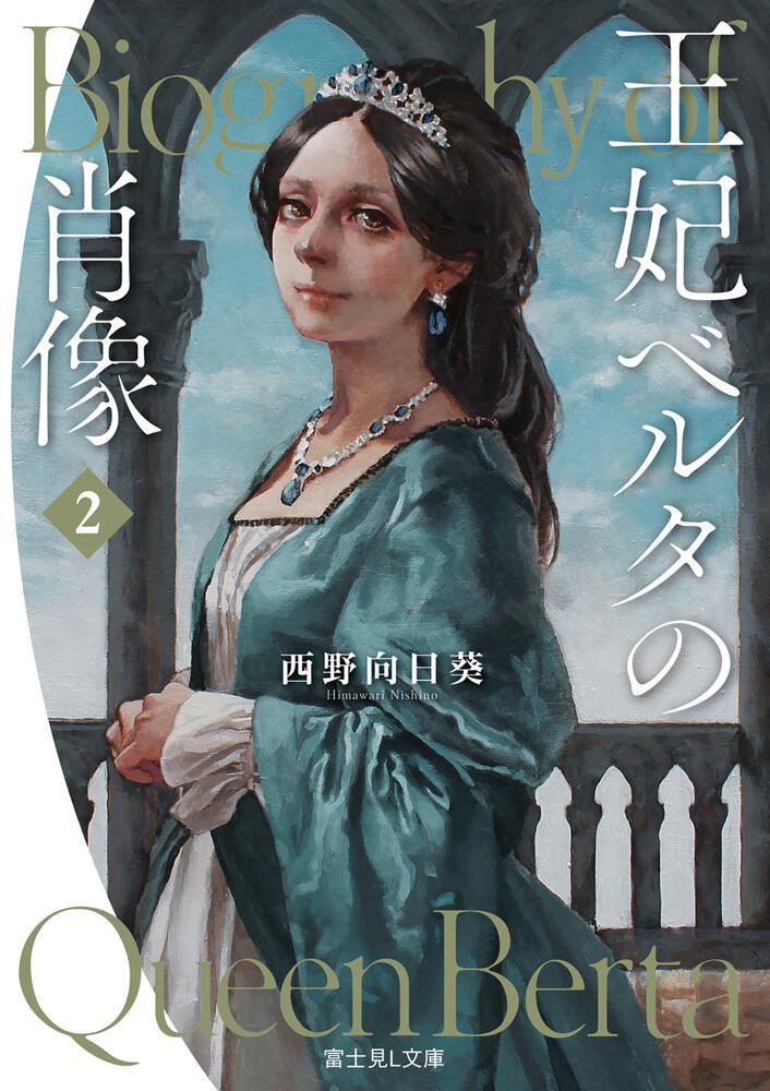 王妃 ベルタ の 肖像 王妃ベルタの肖像 西野 向日葵:文庫 KADOKAWA