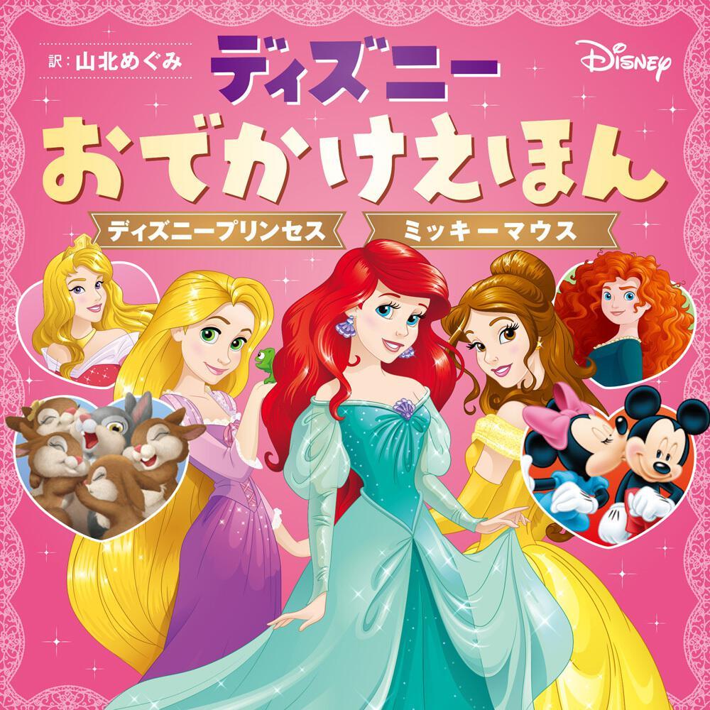 ディズニーおでかけえほん ディズニープリンセス ミッキーマウス