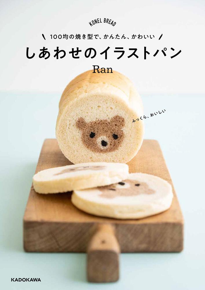 の パン しあわせ