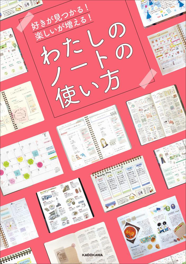 好きが見つかる! 楽しいが増える! わたしのノートの使い方 KADOKAWA ...