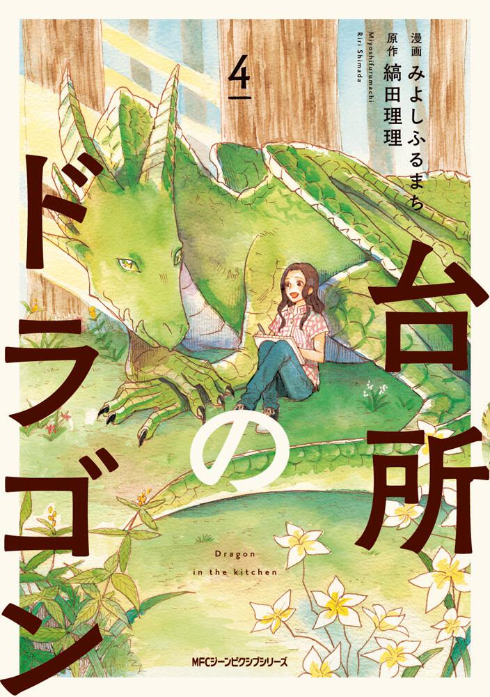 台所のドラゴン 4 みよしふるまち:コミック | KADOKAWA