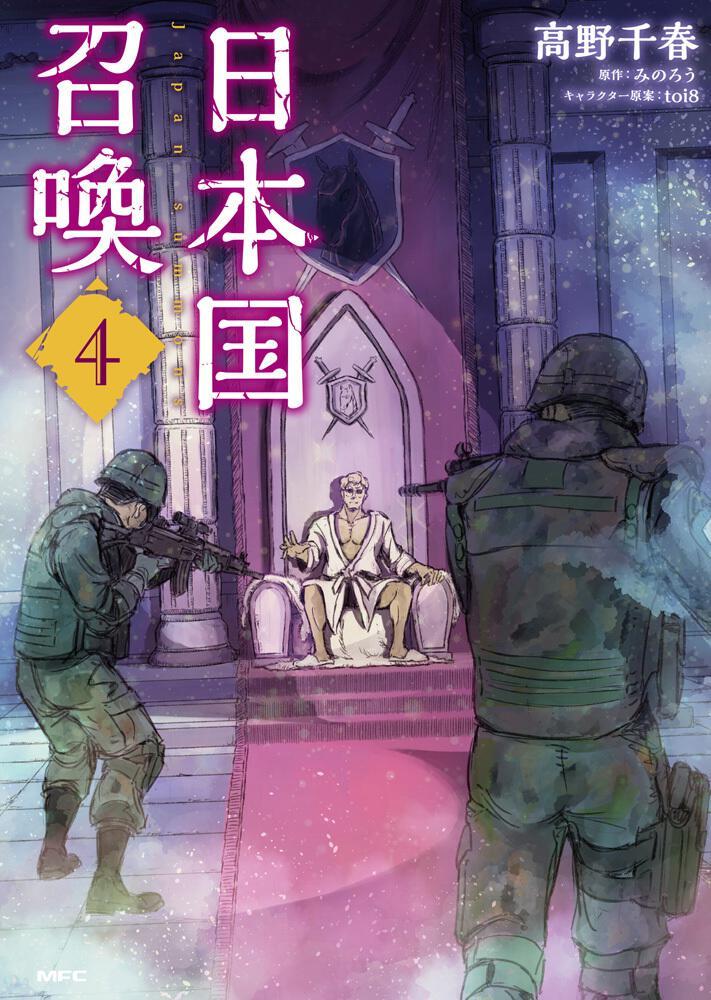 ろう み の 召喚 日本 国