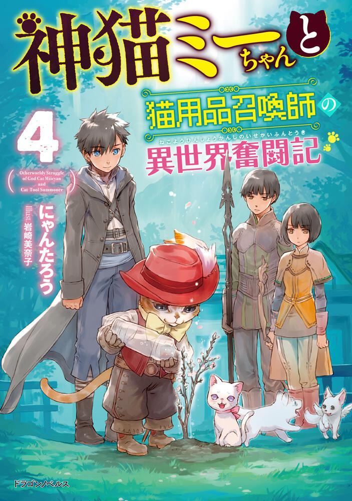 書影:神猫ミーちゃんと猫用品召喚師の異世界奮闘記4