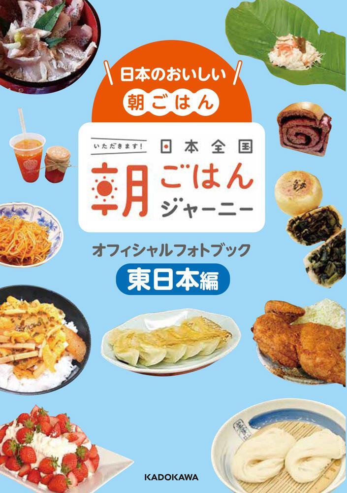 日本のおいしい朝ごはん 日本全国朝ごはんジャーニー オフィシャルフォトブック 東日本編