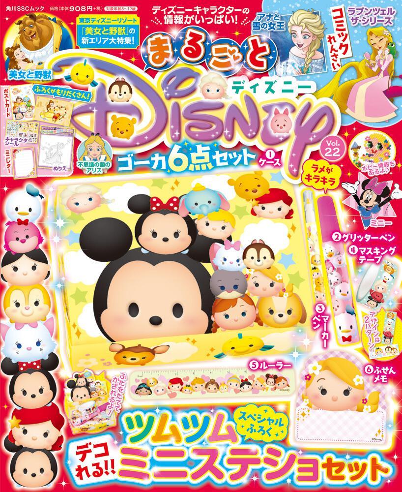 まるごとディズニー Vol.22