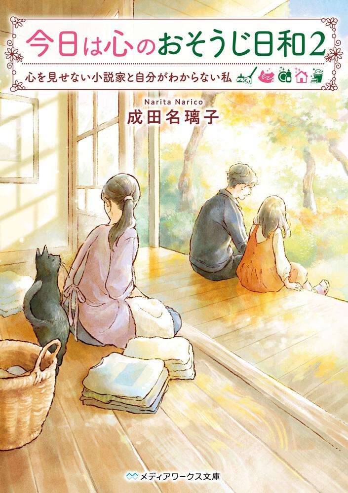 表紙:今日は心のおそうじ日和2 心を見せない小説家と自分がわからない私