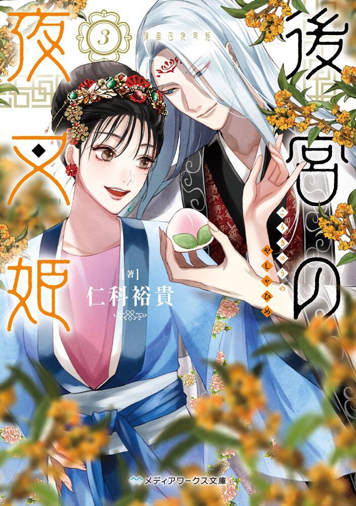 表紙:後宮の夜叉姫3