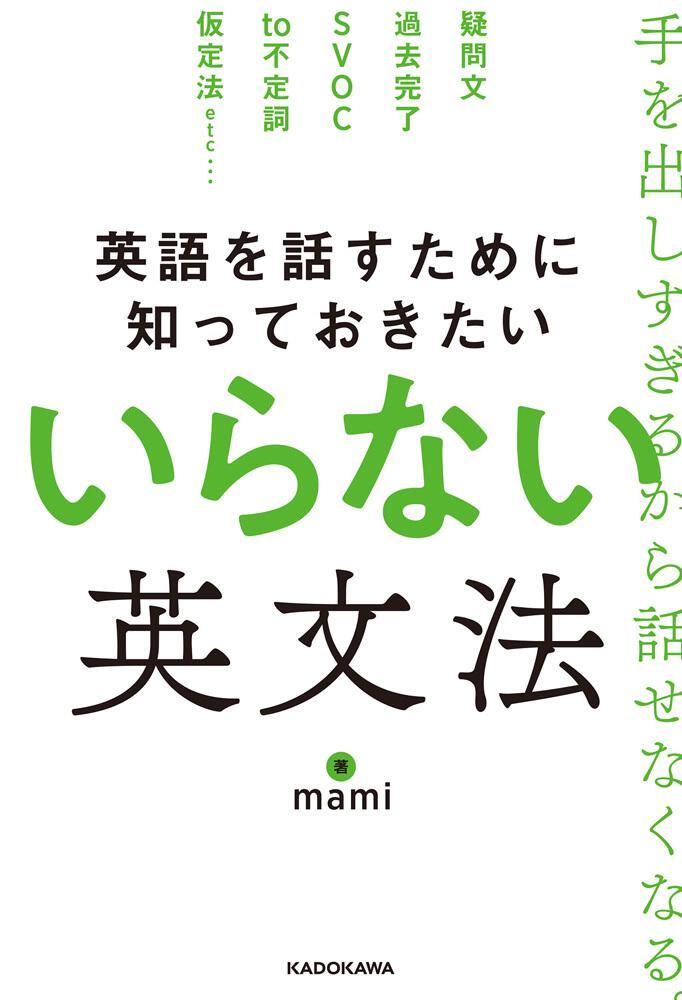 英語を話すために知っておきたい いらない英文法 mami:学習参考書 ...
