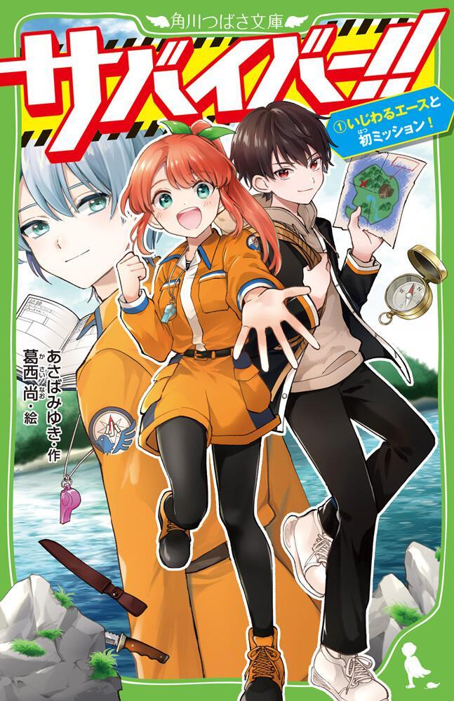 サバイバー!!(1) いじわるエースと初ミッション!