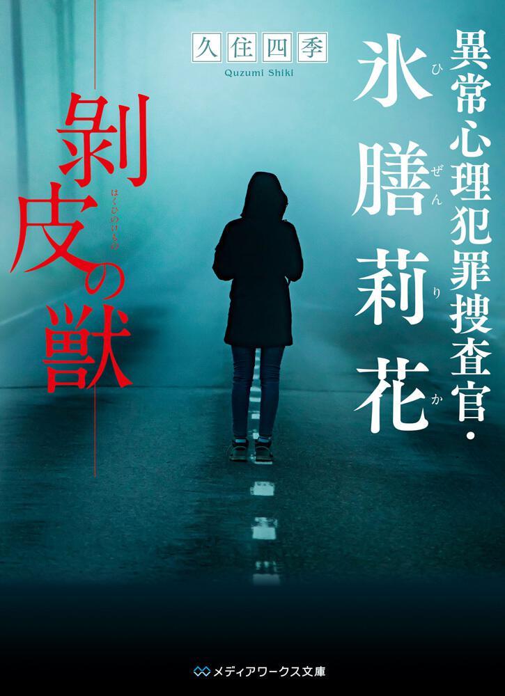 表紙:異常心理犯罪捜査官・氷膳莉花 剥皮の獣