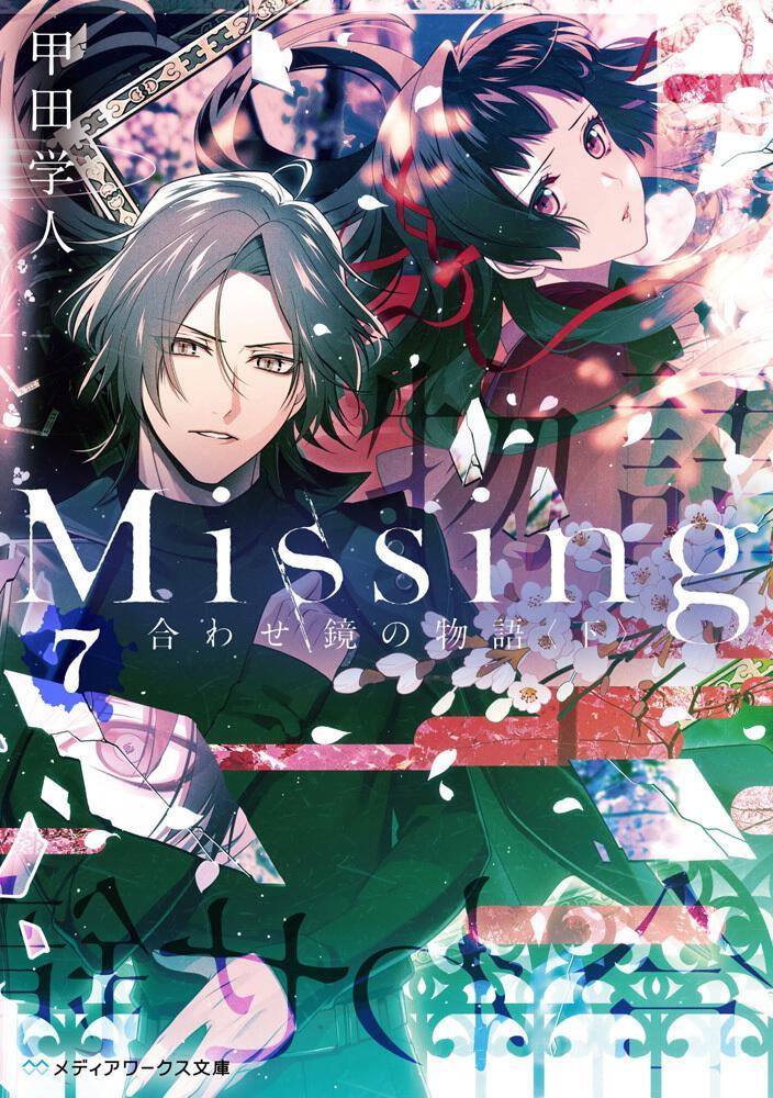 表紙:Missing7 合わせ鏡の物語〈下〉