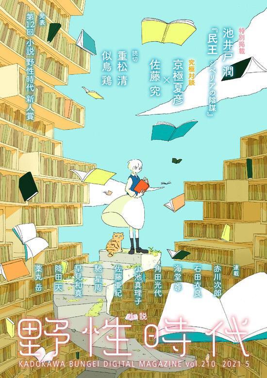 表紙: 小説 野性時代 第210号 2021年5月号