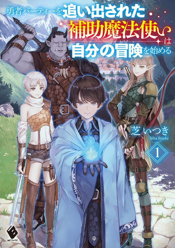 表紙:勇者パーティーを追い出された補助魔法使いは自分の冒険を始める1