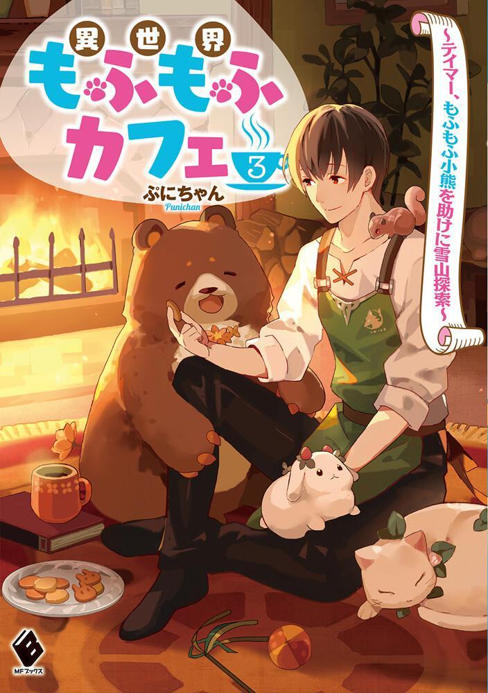 表紙:異世界もふもふカフェ 3 ~テイマー、もふもふ小熊を助けに雪山探索~