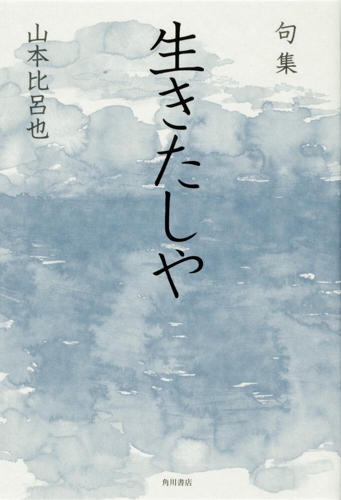 句集 生きたしや 角川俳句叢書 日本の俳人100