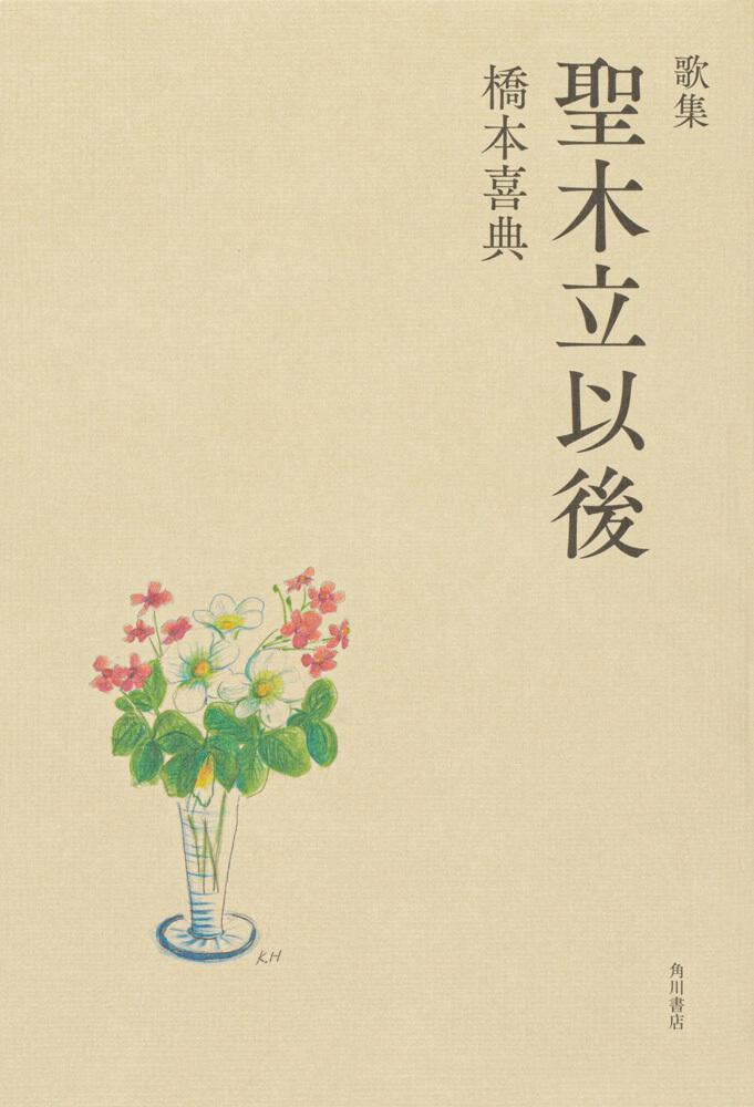 橋本 喜典『歌集 聖木立以後』
