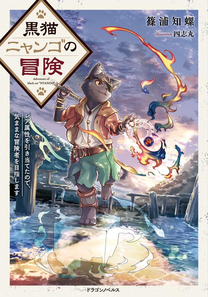 書影:黒猫ニャンゴの冒険 レア属性を引き当てたので、気ままな冒険者を目指します