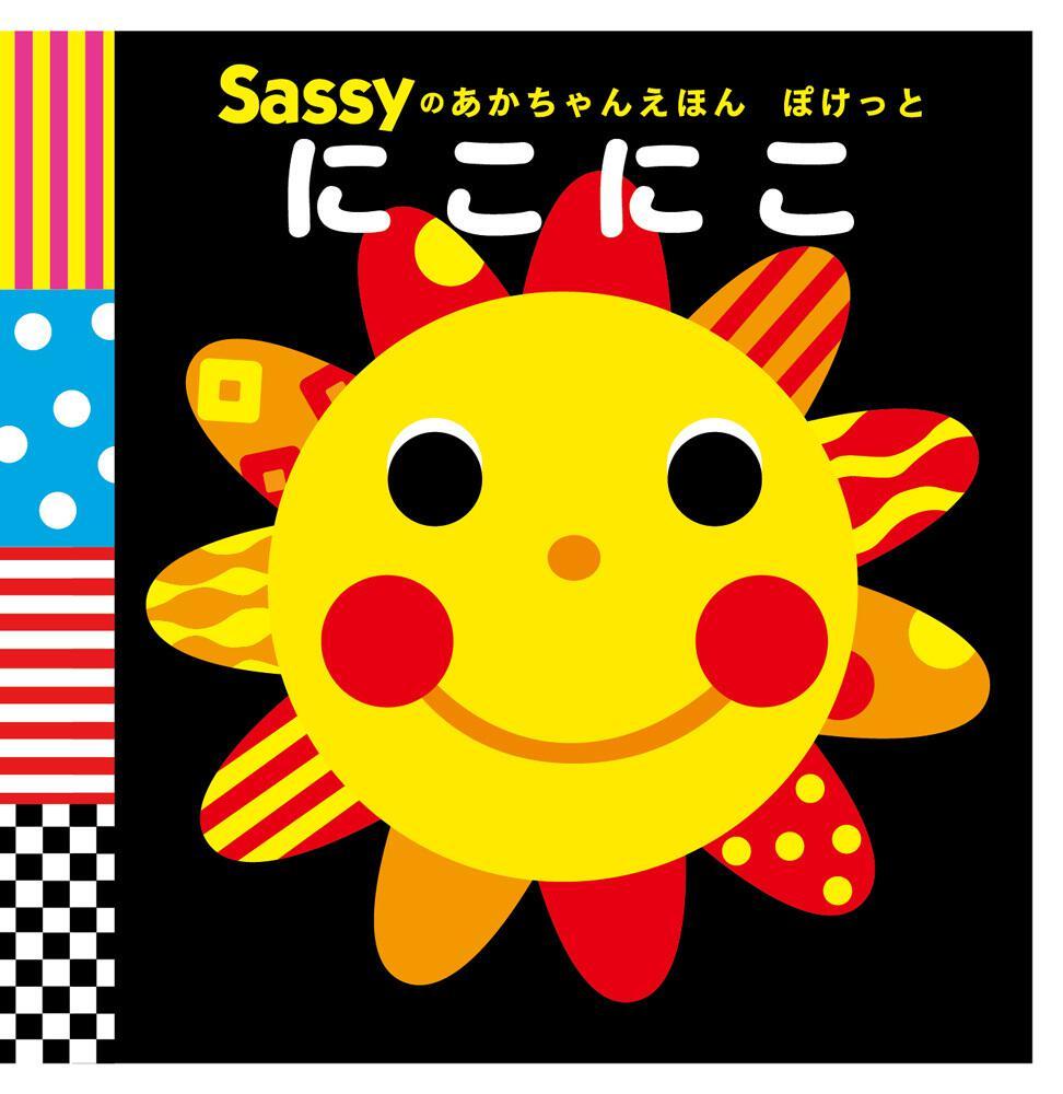 Sassyのあかちゃんえほん ぽけっと にこにこ