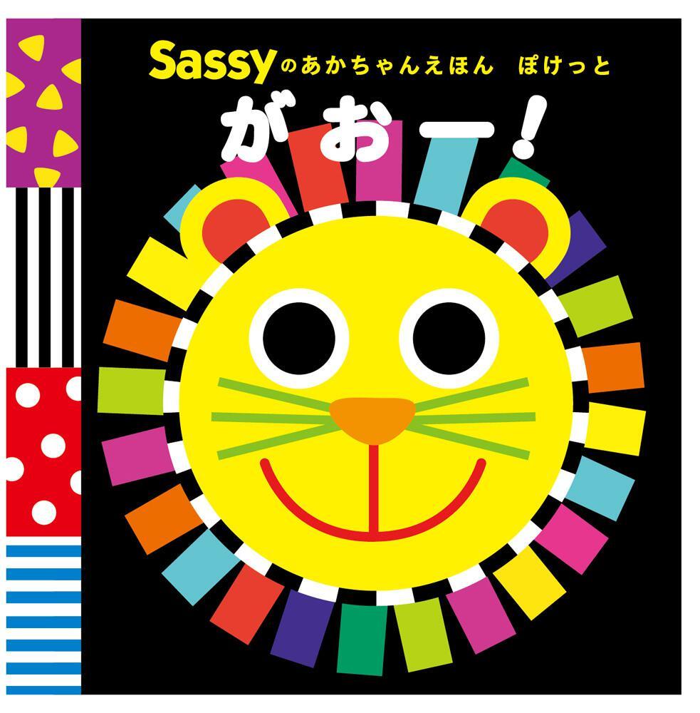 Sassyのあかちゃんえほん ぽけっと がおー!