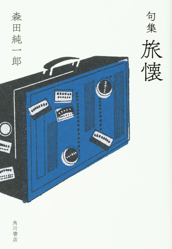 句集 旅懐 角川俳句叢書 日本の俳人100