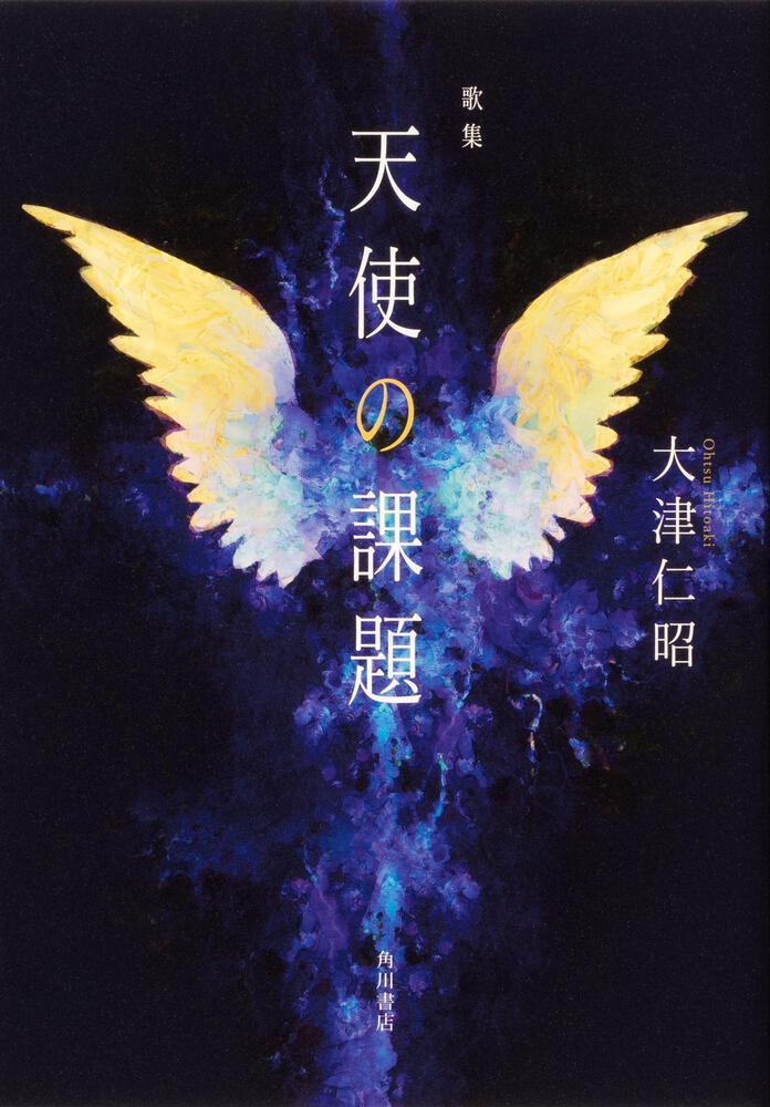 歌集 天使の課題