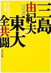 表紙:美と共同体と東大闘争