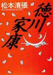 表紙:徳川家康
