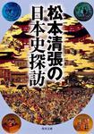 表紙:松本清張の日本史探訪