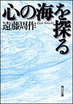 表紙:心の海を探る