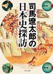 表紙:司馬遼太郎の日本史探訪
