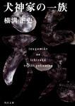 表紙:犬神家の一族 金田一耕助ファイル 5