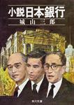 表紙:小説 日本銀行