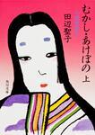 表紙:むかし・あけぼの 上 小説 枕草子