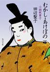 表紙:むかし・あけぼの 下 小説 枕草子