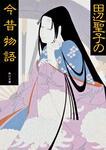 表紙:田辺聖子の今昔物語