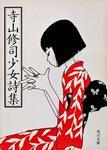 表紙:寺山修司少女詩集