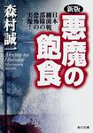 表紙:新版 悪魔の飽食 日本細菌戦部隊の恐怖の実像