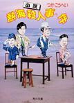 表紙:小説 熱海殺人事件