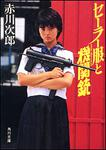 表紙:セーラー服と機関銃