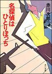 表紙:名探偵はひとりぼっち