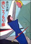 表紙:赤いこうもり傘